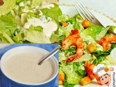 салат цезарь с креветками рецепт