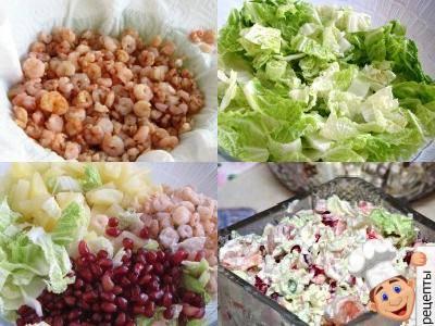 салат с гранатом и морепродуктами, салат креветки ананас гранат