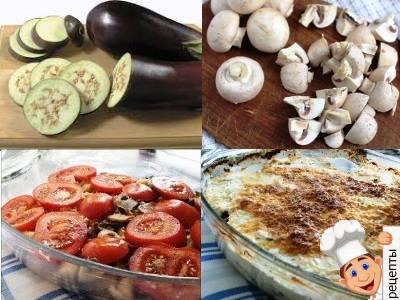 баклажаны с грибами, помидорами и сыром